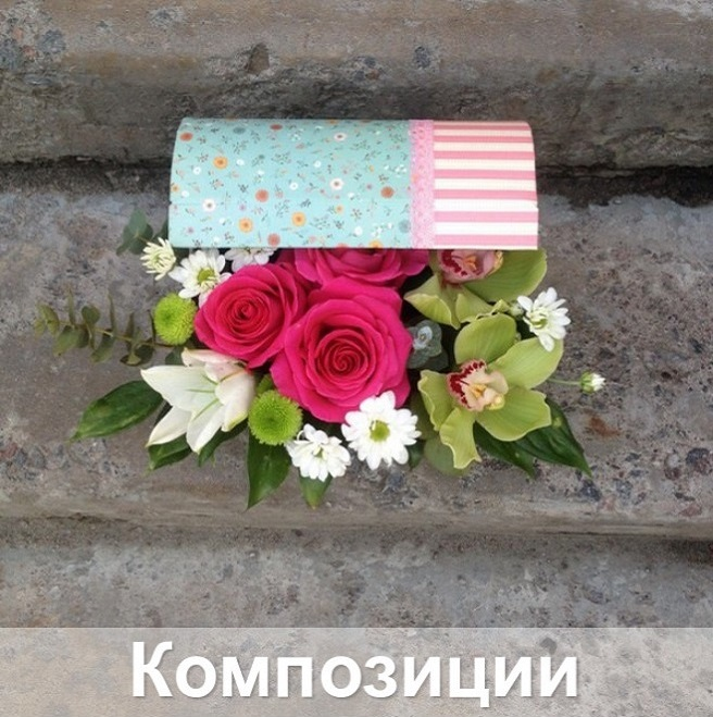 Магазин цветов цветы санкт-петербург заказ доставка